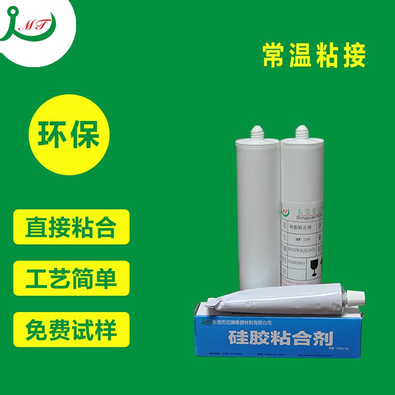 硅胶粘硅胶常温胶水哪种好用[迈腾橡塑]